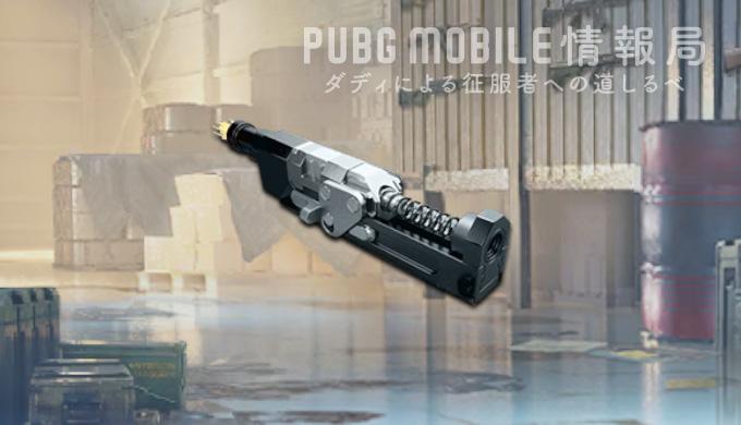 アップグレード素材-銃器部品