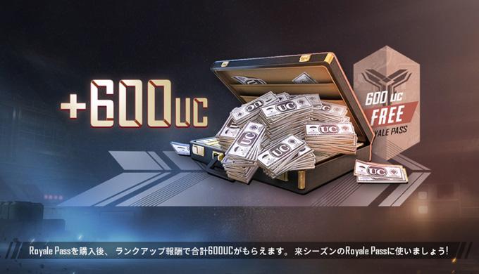 PUBGモバイル-シーズン7ロイヤルパス報酬UC600