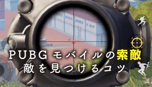 PUBGモバイルの「索敵」は戦闘スキルよりも重要!敵を見つけるコツを徹底解説