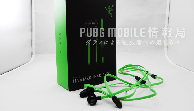 PUBGモバイルのワンランク上の索敵方法-良質なイヤホン、ヘッドセットを購入する
