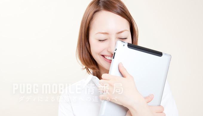 PUBGモバイルのワンランク上の索敵方法-スマホではなくiPad(タブレット)でプレイする