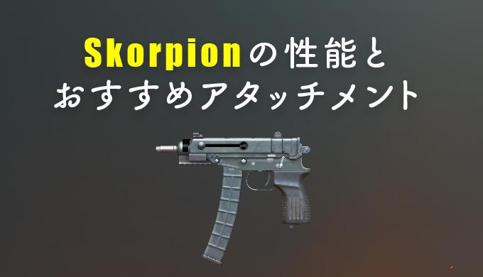 PUBGモバイル「Skorpion」の性能とおすすめアタッチメント