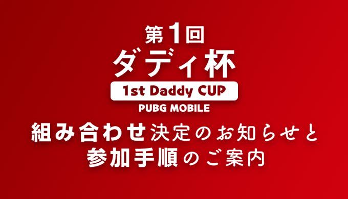 「第1回ダディ杯」組み合わせ決定のお知らせと参加手順のご案内