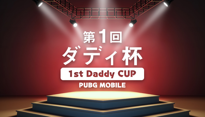 PUBGモバイル賞金ルーム大会「第一回ダディ杯」のお知らせと参加方法