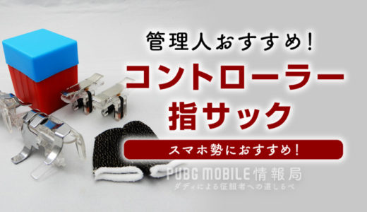 PUBGモバイル「スマホ勢」におすすめのコントローラー・指サック特集