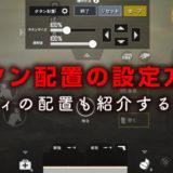 PUBGモバイル「ボタン配置」の設定方法!ダディのスマホ版配置も紹介するよ!