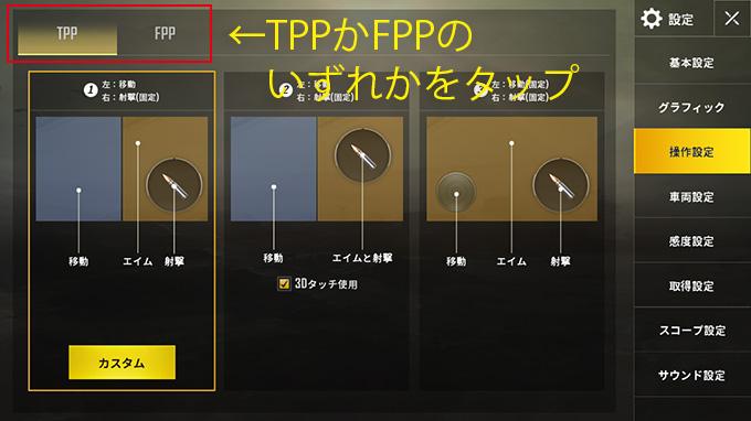 ボタン配置の設定方法3