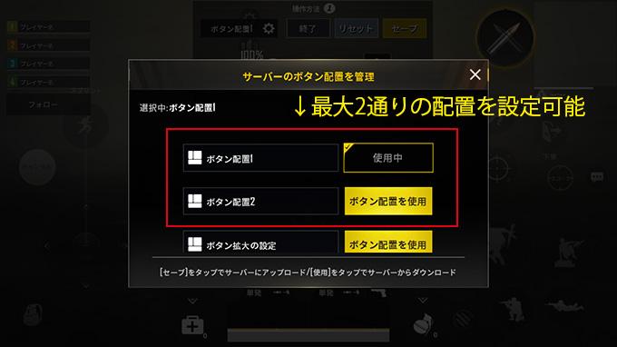 ボタン配置の設定方法5
