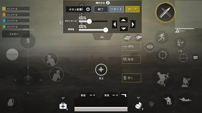ボタン配置の設定方法6