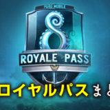 PUBGモバイル「シーズン8ロイヤルパス(S8)」報酬や新要素まとめ!