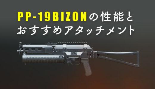 PUBGモバイル「PP-19 Bizon(ビゾン)」の性能とおすすめアタッチメント