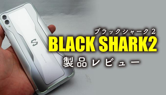 ゲーミングスマホ「ブラックシャーク2」レビュー!PUBGモバイルの操作性は?