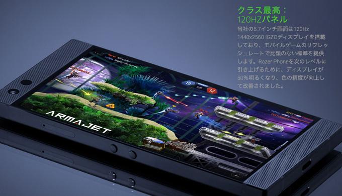 Razer Phone2(Razer)イメージ2
