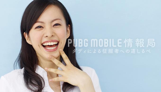 PUBGモバイルにおすすめの端末は?