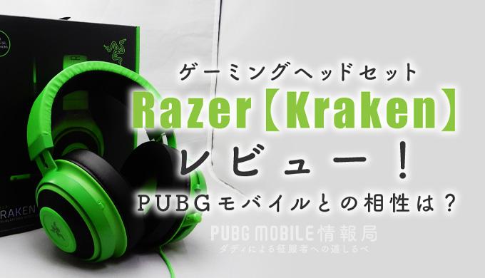 Razerのヘッドセット「Kraken」レビュー!PUBGモバイルとの相性は?