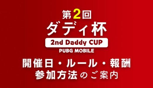 PUBGモバイル賞金ルーム大会「第二回ダディ杯」のお知らせと参加方法