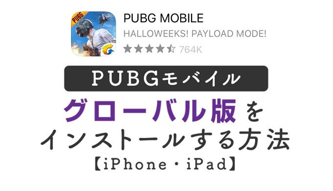 PUBGモバイルのグローバル版をインストールする方法【iPhone・iPad】