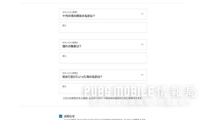 iPhoneやiPadでPUBGモバイルのグローバル版をインストールする方法2