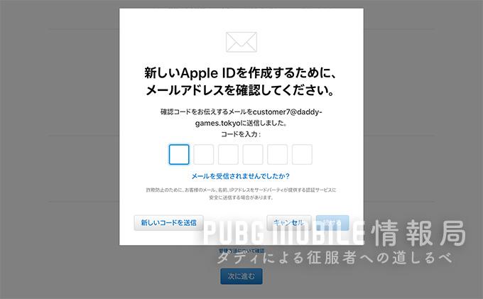 iPhoneやiPadでPUBGモバイルのグローバル版をインストールする方法3