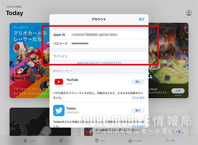 iPhoneやiPadでPUBGモバイルのグローバル版をインストールする方法6