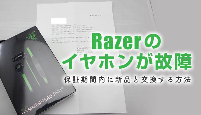 Razerのゲーミングイヤホンが故障!保証期間内に新品と交換する方法