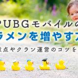 【PUBGモバイルのクラメンを増やす方法】注意点やクラン運営のコツなどを解説