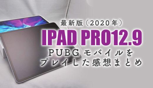 iPad Pro12.9(2020)でPUBGモバイルをプレイした感想やメリット・デメリットまとめ