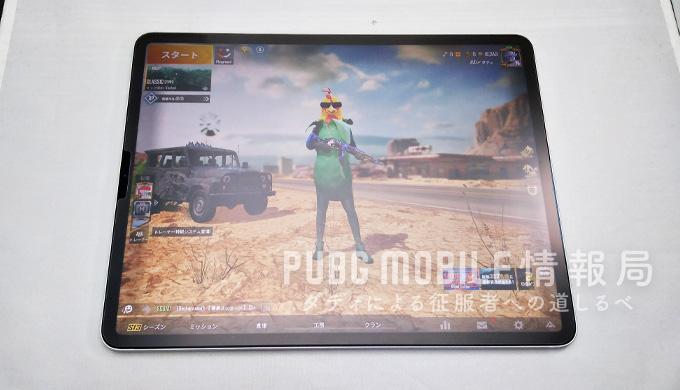 iPad Pro12.9でPUBGモバイルをプレイした感想