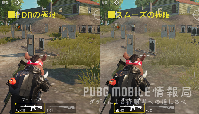 iPhoneSE2-HDR極限、スムーズ極限比較