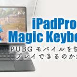 【iPad Pro用Magic Keyboardレビュー】PUBGモバイルを快適にプレイできるのか解説