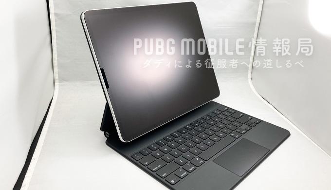 iPadPro用「MagicKeyboard(マジックキーボード)」レビュー4
