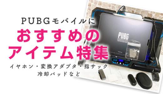 PUBGモバイルにおすすめのアイテム特集!イヤホン、変換アダプタ、指サック、冷却パッドなど