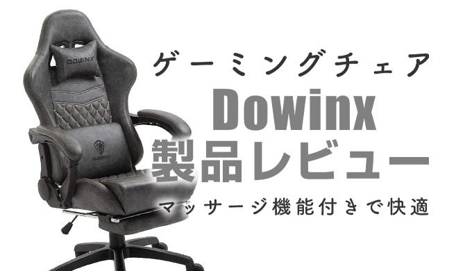 ゲーミングチェア【Dowinx(LS-6689)】レビュー!マッサージ機能付きで超快適
