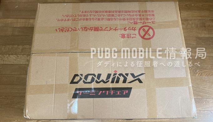 ゲーミングチェア「Dowinx」製品レビュー1