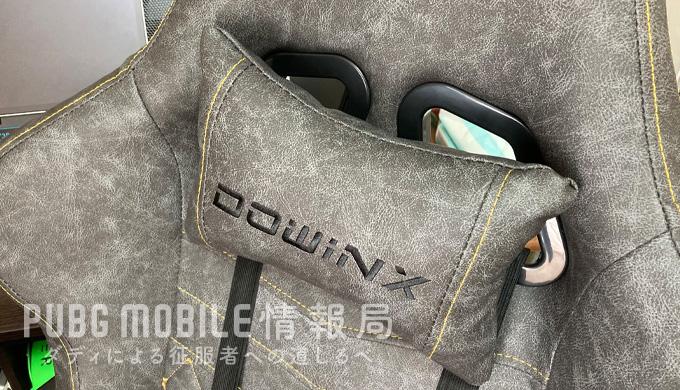 ゲーミングチェア「Dowinx」製品レビュー4