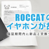 ROCCATのゲーミングイヤホンが故障!保証期間内に新品と交換する方法を解説