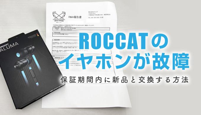 OCCATのゲーミングイヤホンが故障!保証期間内に新品と交換する方法を解説