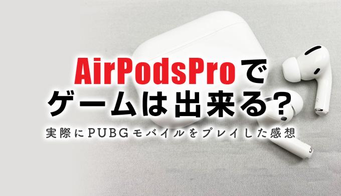 AirPodsProでゲームはできるのか?実際にPUBGモバイルをプレイした感想